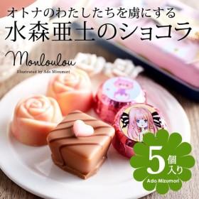 (ホワイトデー スイーツ お菓子 お返し)水森亜土 チョコレート リボンギフト缶 5個入り(のし・包装不可) C-18 *z-Y-monloulou-M-3*