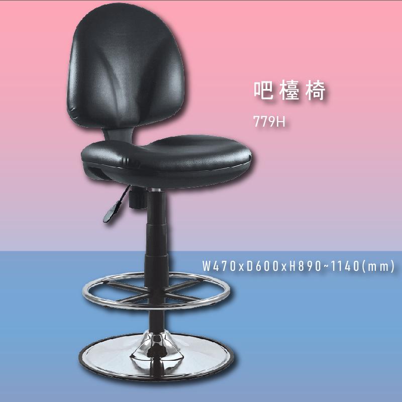 【100%台灣製造】大富 779H 吧檯椅 會議椅 主管椅 董事長椅 員工椅 氣壓式下降 舒適休閒椅 辦公用品 可調式