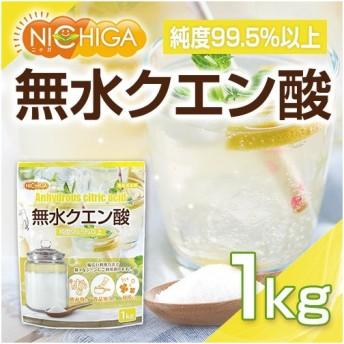 無水クエン酸 950g 食品添加物 [02] NICHIGA ニチガ