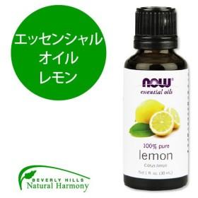 レモン エッセンシャルオイル 精油 30ml 100%ピュア NOW Foods ナウフーズ