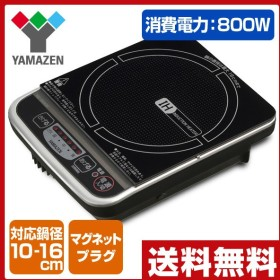IH調理器 (800W) YEC-080E(B) 100V IHクッキングヒーター 卓上IHクッキングヒーター 卓上IH調理器 コンパクト 電磁調理器 IHコンロ 鍋