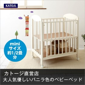 ミニベビーベッド ハイタイプ プチバニラ KATOJI カトージ デザイン・色も人気のベビーベッド