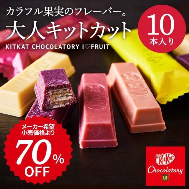 (ホワイトデー スイーツ お菓子)キットカット ショコラトリー アイラブフルーツ(10個) チョコレート(のし・包装不可) C-18 *w-Y-Chocolatory-love*