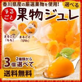 【季節限定】ポイント消化 送料無料 まるごとフルーツジュレ まるごと桃 びわ 2種類から選べる 3個セット グルメ セール お取り寄せ お試し 業務用