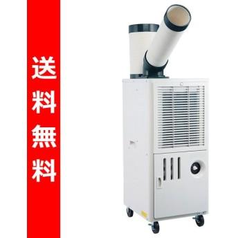 排熱ダクト付スポットクーラー SAC-1000 スポットエアコン スポットクーラー 冷房 排熱ダクト付【あすつく】