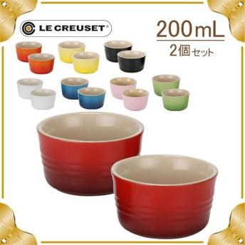 ル・クルーゼ Le Creuset グラタン皿 ラムカン (L) 200mL 2個セット Gres Smaltato Set 2 Ramekin 耐熱 オーブン