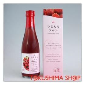 やまももワイン300ml 阿波の彩り果実のリキュール(徳島の地酒)果実酒/クリスマス/バレンタイン/ホワイトデー贈答品/ギフト