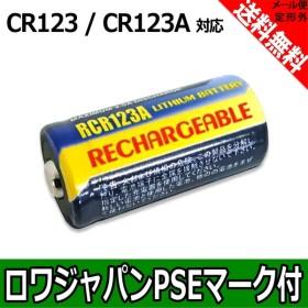 CR123 CR123A 3V 充電式 リチウムイオン 充電池 1個 【ロワジャパン】