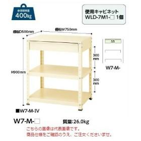 【直送品】 山金工業 ヤマテック ワゴン W7-M-G 【法人向け、個人宅配送不可】