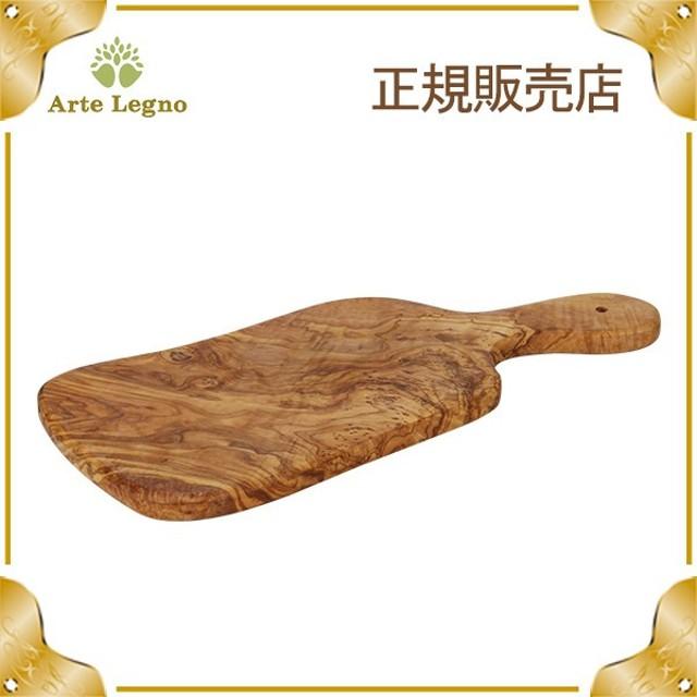 【あすつく】 アルテレニョ Arte Legno カッティングボード オリーブウッド イタリア製 PL006.2 Tagliere まな板 木製 ナチュラル アルテレ 【正規販売
