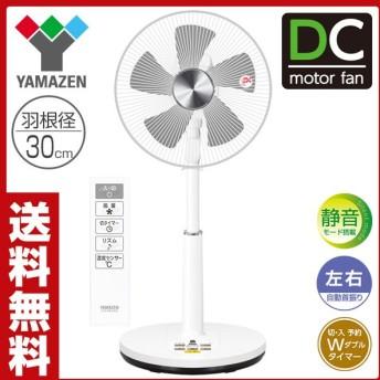 DCモーター 30cmリビング扇風機 風量4段階(リモコン)入切タイマー付き 室温センサー付き YLR-HED303(MS) メタリックシルバー 扇風機 DC扇風機 DC扇 【あすつく】