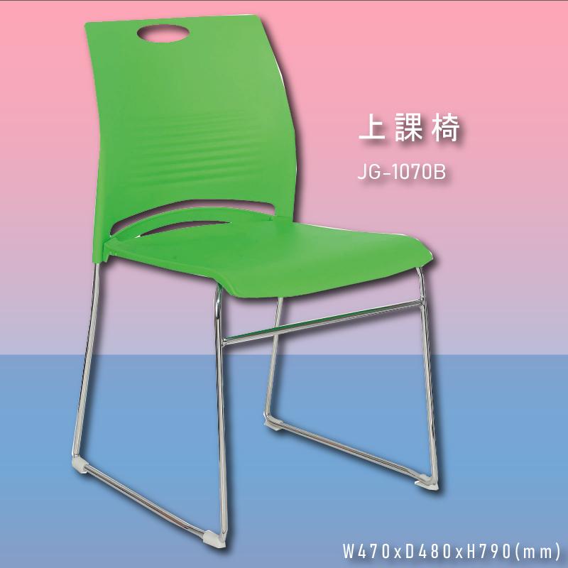 【100%台灣製造】大富 JG-1070B 上課椅 會議椅 主管椅 董事長椅 員工椅 氣壓式下降 舒適休閒椅 辦公用品