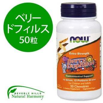 ベリードフィルス チュワブル型乳酸菌サプリ エクストラストレングス 50粒 NOW Foods ナウフーズ