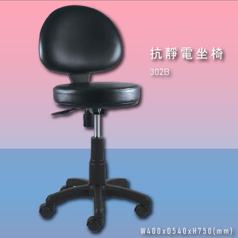 【100%台灣製造】大富 302B 抗靜電坐椅 會議椅 主管椅 董事長椅 員工椅 氣壓式下降 舒適休閒椅 辦公用品