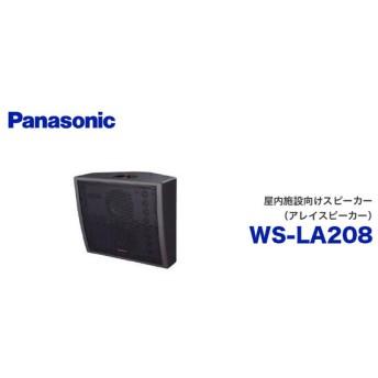 WS-LA208 屋内施設向けスピーカー(アレイスピーカー) パナソニック 音響設備