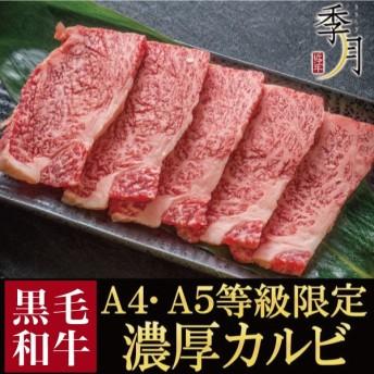 焼肉 盛り バーベキュー 黒毛和牛 濃厚カルビ 400g