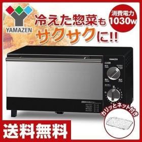 オーブントースター(火力4段階切換機能付) YTBS-D101(B) ブラック おしゃれ コンパクト トースター パン焼き 調理家電 冷凍食品 餅 もち【あすつく】