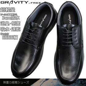 GRAVITY-FREE GF401 ブラック メンズ 防水ビジネスシューズ カジュアルシューズ ヒモ靴 紳士靴 黒靴 防水加工 4E eeee 幅広