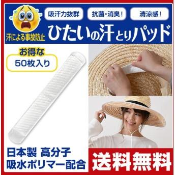 ひたいの汗とりパッド 50枚入り 汗取りパッド 高吸収ポリマー 夏 キャップ 帽子 バイザー【あすつく】