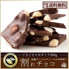 【季節限定】割れチョコ スイート マカダミアナッツ 200g  訳あり クーベルチュール使用 送料無料 チョコレート スイーツ チョコ 詰め合わせ  セール