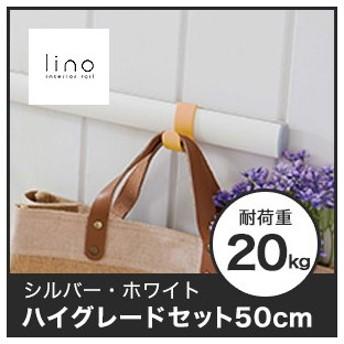 インテリアレール lino ハイグレードセット (50cm)G-SET/GWH-SET__ln-rz500