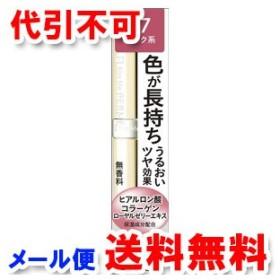キスミーフェルム プルーフブライトルージュ 17 上品なピンク 3.6g メール便送料無料