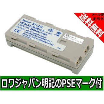 【実容量高】SHARP シャープ BT-L225 BT-L225U VR-BLN10 VR-BLN8 互換 バッテリー【ロワジャパンPSEマーク付】