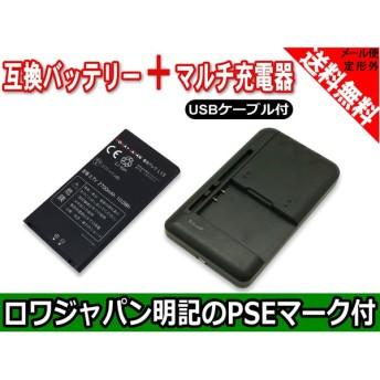 USB マルチ充電器 と docomo NTTドコモ L13 互換 電池パック 【ロワジャパン】