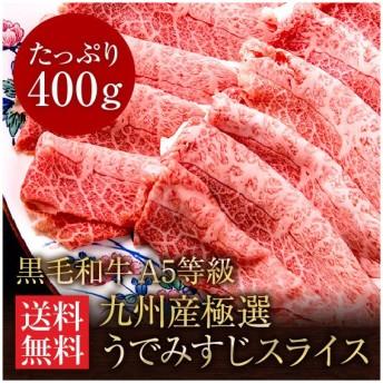 和牛 牛肉 肉 A5ランク限定 黒毛和牛 ギフトの際は風呂敷包み 霜降りうでみすじスライス 400g お取り寄せ グルメ ギフト