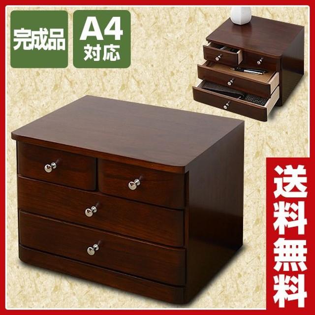 木製 書類 引き出し A4対応(3段) HMC-3.4(WBR2)A4 ウォルナットブラウン 卓上引き出し チェスト ミニチェスト 書類 A4 完成品 レターケース