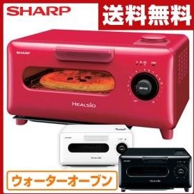 ウォーターオーブン専用機 (HEALSIO)ヘルシオグリエ AX-H1 ウォーターオーブン 水 過熱水蒸気 トースター トースト パン スチーム【あすつく】