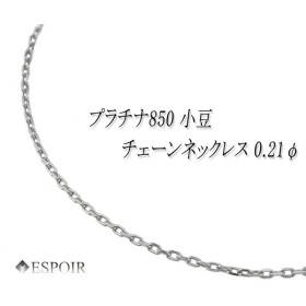 プラチナ850 角小豆 チェーンネックレス PT850 0.4mm幅 50cm 約1.0g 0.21φ 刻印入り メンズ レディース チェーン