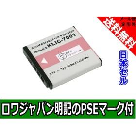 【増量】【日本セル】KODAK コダック EASYSHARE V550 V570 の KLIC-7001 互換 バッテリー【ロワジャパン社名明記のPSEマーク付】
