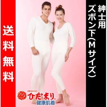 防寒健康肌着 ひだまり 紳士用ズボン下(Mサイズ) TV910