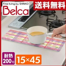 ベルカ(Belca) 強化ガラス製 キッチントッププレート15×45cm KTP-PC1545 チェック 鍋敷き 鍋置き なべ敷き なべ置き カッティングボード まな板 スキレット