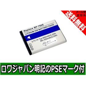 ●京セラ CONTAX I4RのBP-760S対応バッテリー【ロワジャパン社名明記のPSEマーク付】