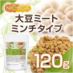 大豆ミート ミンチタイプ(国内製造品) 120g 畑のお肉 遺伝子組換え材料動物性原料一切不使用 高たんぱく [02] NICHIGA ニチガ