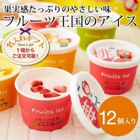 フルーツ王国からの便り フルーツアイス 詰め合わせ12個入り(お名入れ)(メーカー直送)