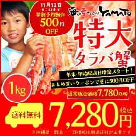 (カニ かに 蟹) 特大タラバガニ脚 1kg たらばがに 2〜3人前 贈答用