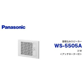 WS-5505A 壁埋込みスピーカー パナソニック 音響設備