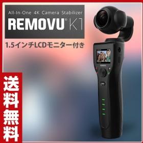 REMOVU(リモビュー) K1 3軸ジンバル一体型4Kカメラ RM-K1 【国内正規品】 長時間録画 旅行 ビデオカメラ 連続4時間 手振れ補正 動画 YouYube【あすつく】