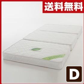 SONNO(ソンノ) 薄型3つ折りポケットコイルスプリングマットレス(ダブル) SONNO-P3-005-D マットレス 三つ折り ポケットコイルマット