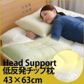 ヘッドサポート 低反発チップ枕 M 43×63cm