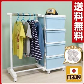 ハンガーラック×4段チェスト セット ブルー ワードローブ たんす タンス 衣装ケース 引き出し 子供部屋