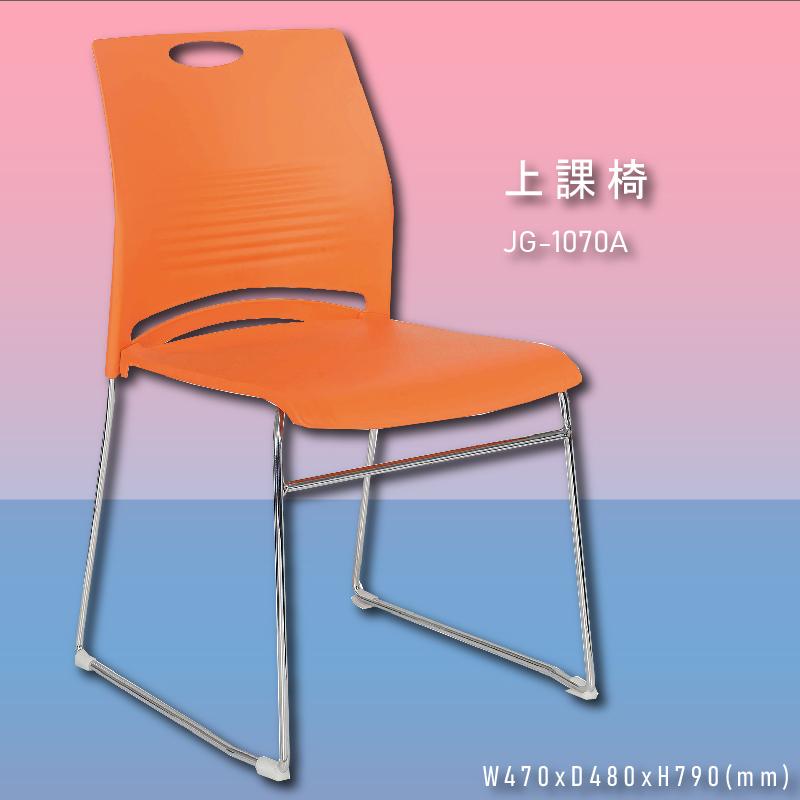 【100%台灣製造】大富 JG-1070A 上課椅 會議椅 主管椅 董事長椅 員工椅 氣壓式下降 舒適休閒椅 辦公用品