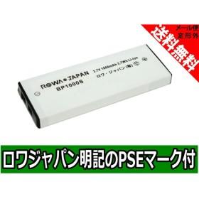 【大容量1000mAh】Finecam用対応バッテリー BP-900S/BP-800S【ロワジャパン社名明記のPSEマーク付】