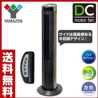 DCモーター スリムファン 扇風機(リモコン) 切タイマー付き静音 ハイポジション YSR-SD1002(B) DC扇 タワーファン 首振り おしゃれ スリム リビングファン