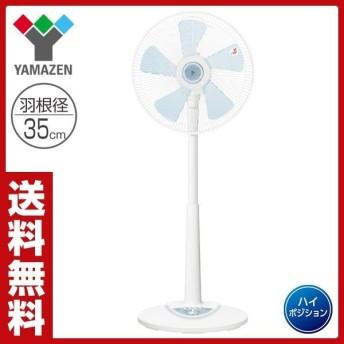 35cmハイリビング扇風機(押しボタンスイッチ)タイマー付 YHT-D356(W) ホワイト せんぷうき リビングファン フロアファン サーキュレーター 首振り