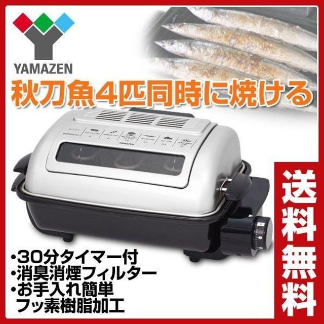 両面焼きワイドグリル (脱煙・消臭セラミックフィルター付き) YWA-110(S) シルバー フィッシュロースター 魚焼き器 魚焼き機 魚焼きグリル さんま【あすつく】