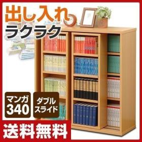 スライド本棚 コミックラック おしゃれ 壁面 大容量 スライド式本棚 ダブルスライド コミック本棚 収納 CSCS-9090(NB)